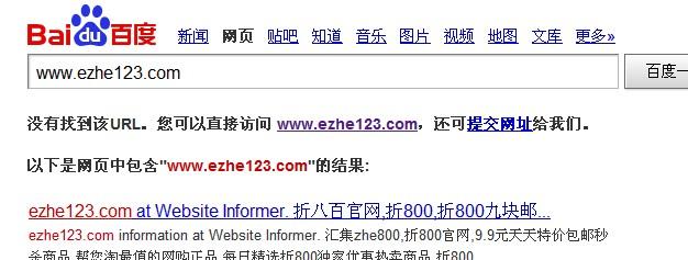 网站被搜索引擎清除了,为什么还有关键词排名?