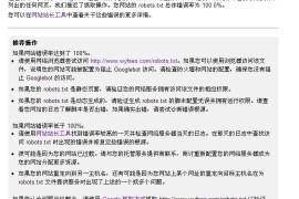 google站长工具显示无法抓取网站