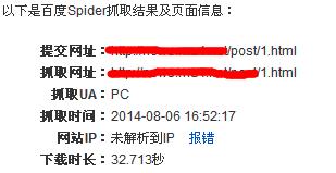 求助 百度抓取诊断未解析到IP