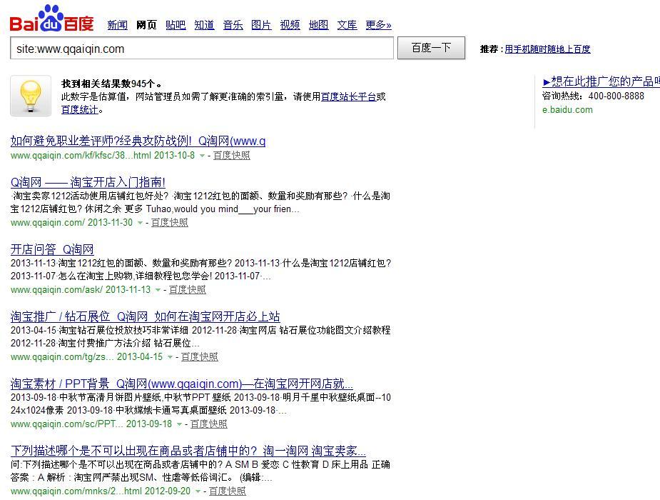 今天通过百度搜索框打入site语法不加www与打www的显示,百度是出大问题了,直接上图最直接。。