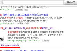 百度搜索结果的相关 搜索词推荐 如何优化 求大神指点
