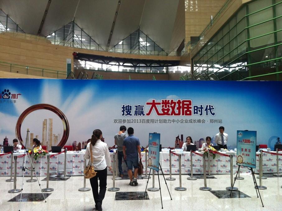 2013年6月18日郑州国际会展中心搜赢大数据现场