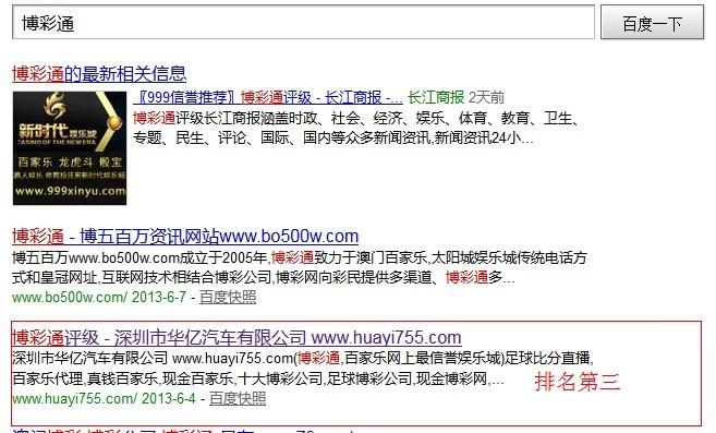 网站搜索不相关的关键词竟然排名很好,好几个词都排名首页
