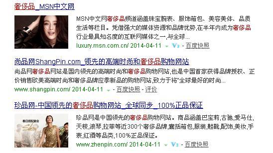 """搜索""""奢侈品"""",排名靠前的几个网站快照都停留在4月11日,这是什么原因?"""