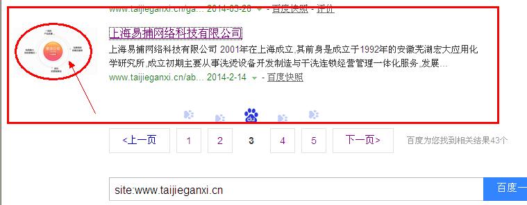 百度site结果页面的索引链接前面出现当前页面的图文