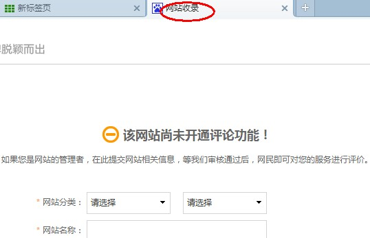 """【最新解释】360西红柿评价功能,跟百度搜索快照增加""""评价""""功能的区别在哪?"""