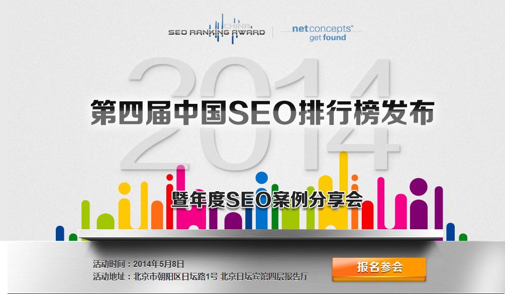 2014年第四届中国SEO排行榜将于2014年5月8日在北京日坛宾馆隆重召开!
