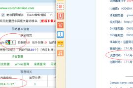 当天申请的域名百度当天收录,谷歌PR1