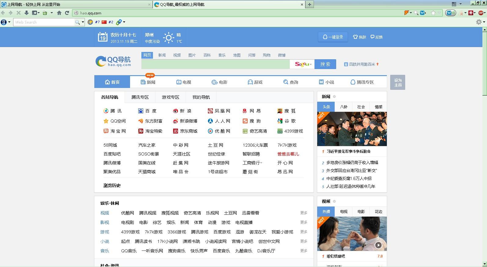 为什么QQ要做两个网址导航?