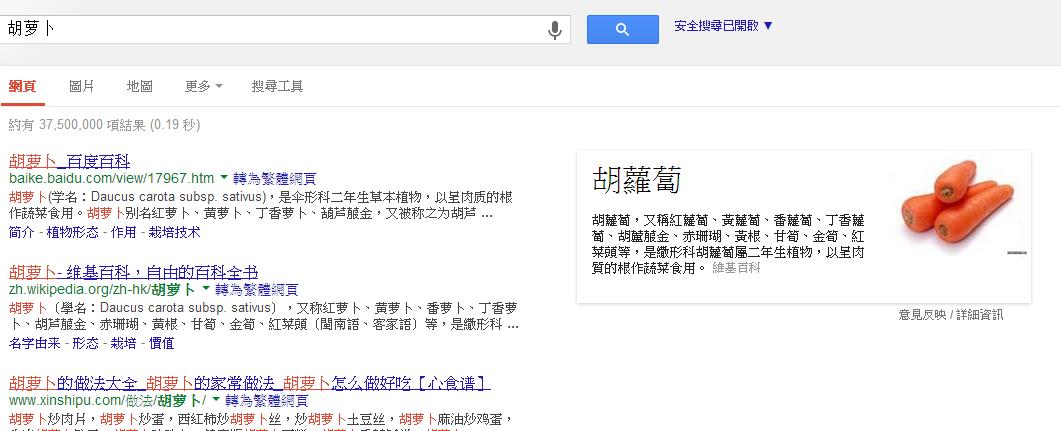 """我在谷歌上搜到了""""胡萝卜"""",你怎么看?"""