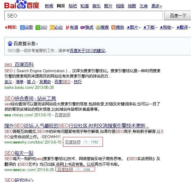 百度搜索结果页大拇指变成了箭头,你怎么看?