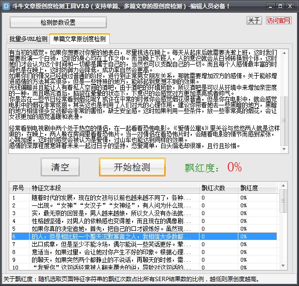 老生常谈的新站收录情况,%90都是采集文章