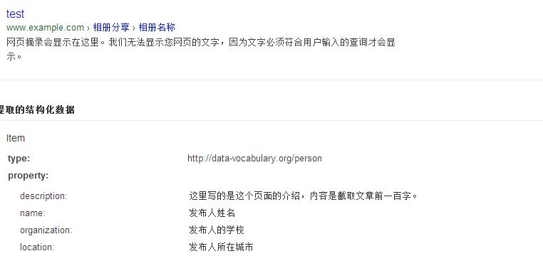 Google结构化数据的一些困惑