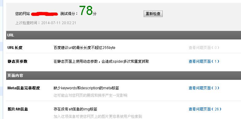 百度统计_seo建议每天都有新的alt页面问题,