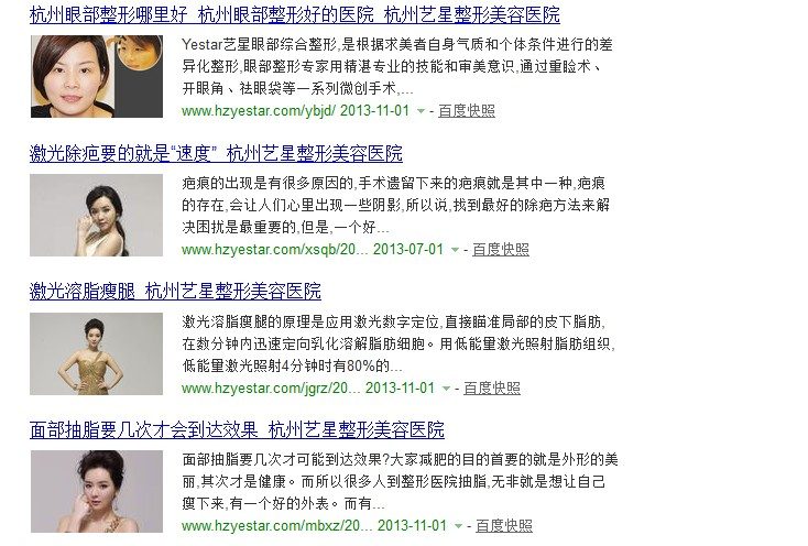 【观察】百度网页搜索图片展示