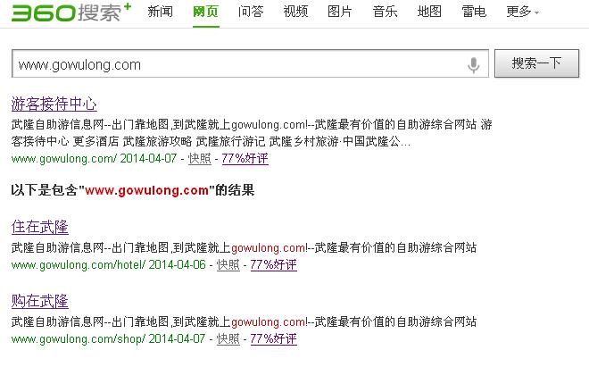 今天用360搜自己的网站,结果发现搜索结果不是我网站的标题