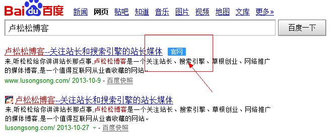 百度搜索结果中,个人博客出现官网认证,元芳,你怎么看?