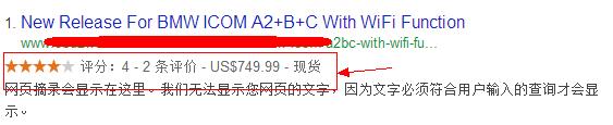 Google的网页富摘要怎么做?