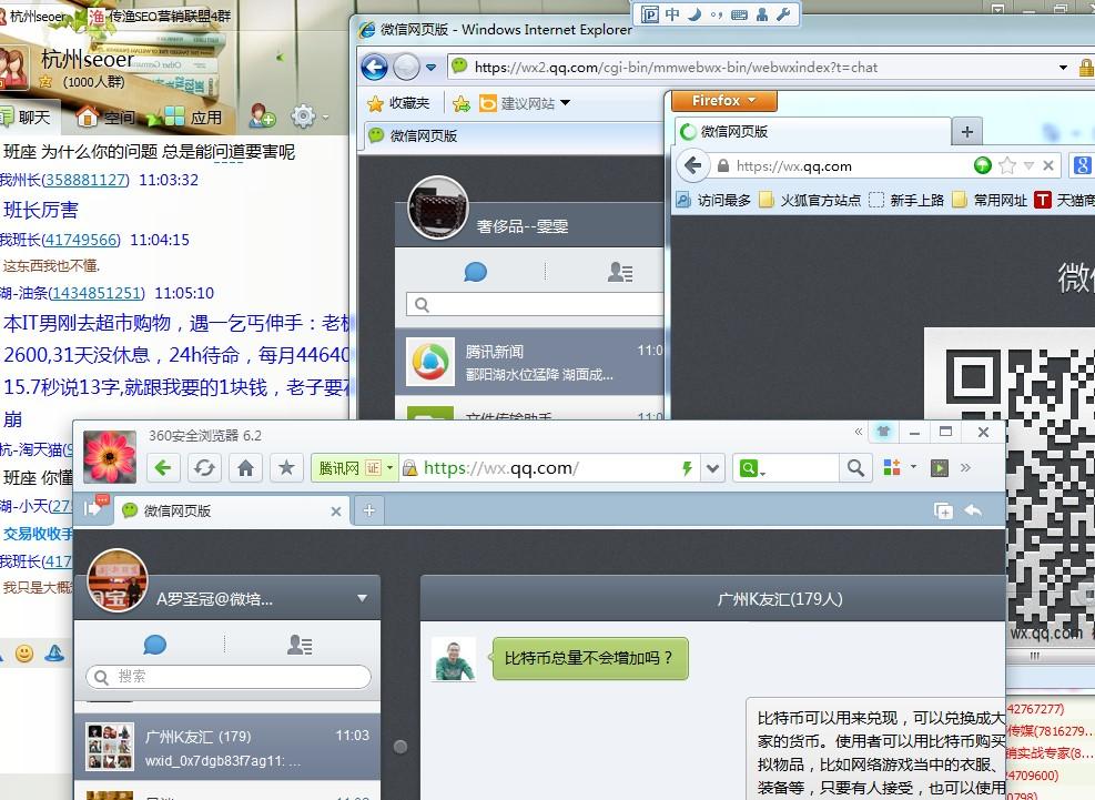 同时登陆很多个网页微信的技巧!