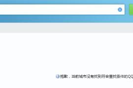 """QQ群屏蔽""""seo""""关键词搜索为哪般"""