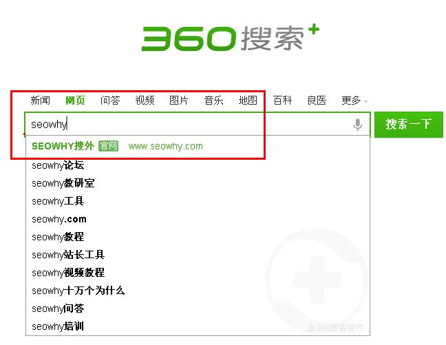 360搜索下拉框直观官网和域名免去用户再次搜索
