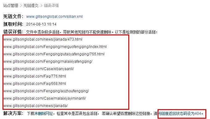 为什么网页改版,设置的404页面,会返回302的状态码呢?是设置错误了吗?