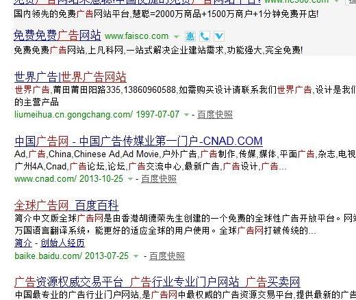 """百度搜索""""世界广告网""""发现一空白网站排第一,求问为什么"""
