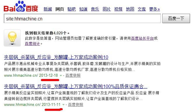 site顶级域名百度中出现两个时间不一样的www快照