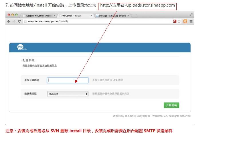 有在sina app engine安装wecenter,到最后那步安装怎么操作?