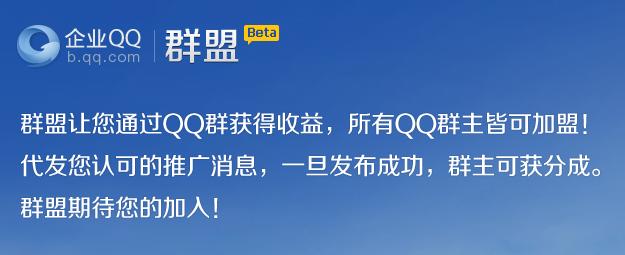 如何看待腾讯QQ群盟?
