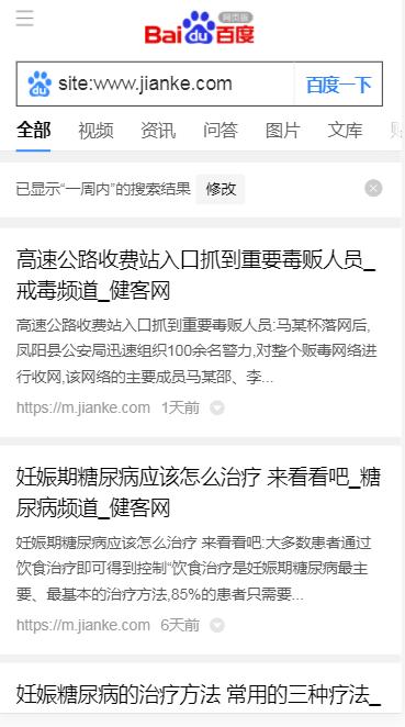 求解?为什么这个网站在百度移动端site:www.jianke.com,结果出来的域名是m.jianke.com?