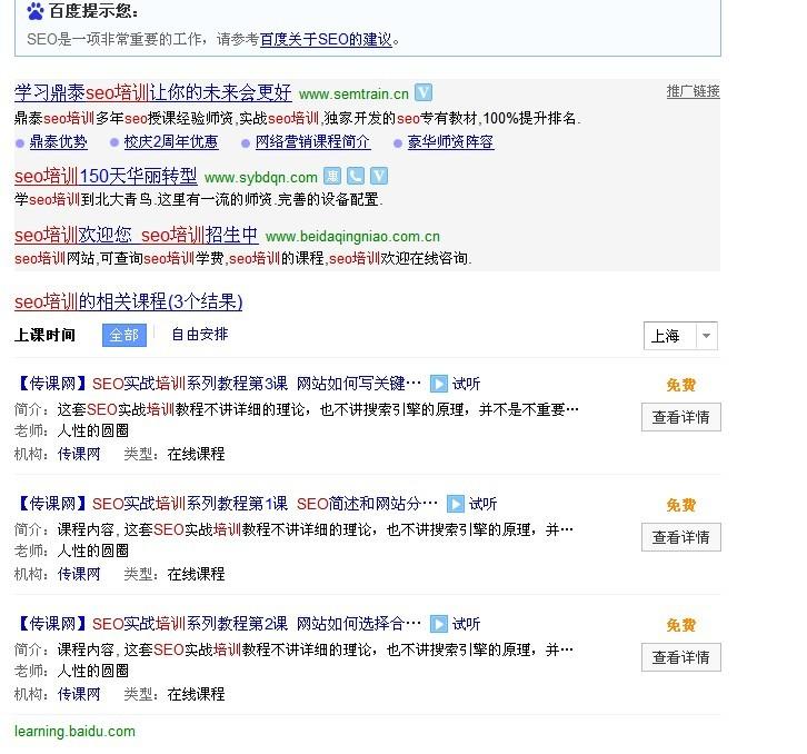百度搜索seo培训,看看serp发生了什么