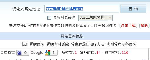 网站换域名  出现异常
