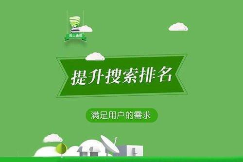 网站如何提升seo排名